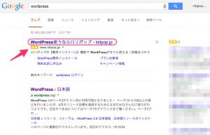 Googleの検索結果