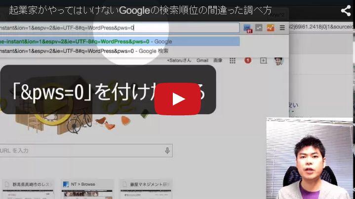 Googleパーソナライズド検索